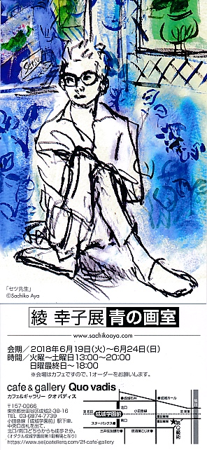 綾 幸子 展「青の画室」cafe&gallery Quo vadis