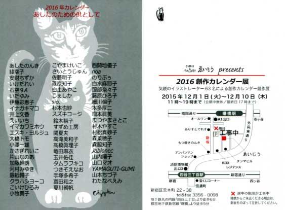 2016創作カレンダー展