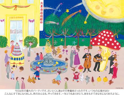 大東京信用組合のカレンダー(2017)