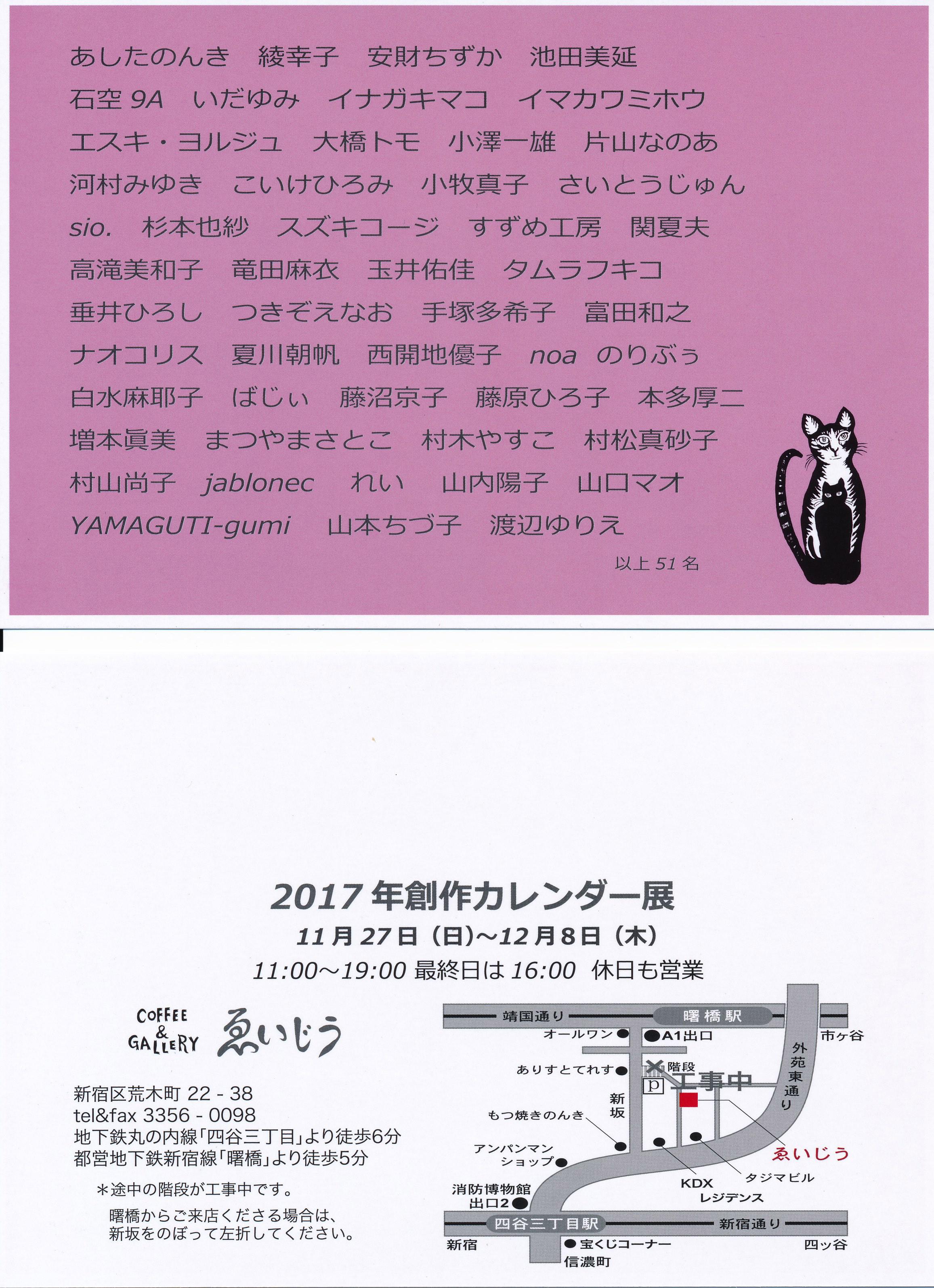 ゑいじうカレンダー展_2016