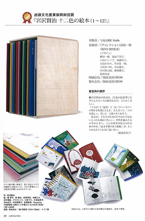 『宮沢賢治十二色の絵本展での絵本』が、装幀コンクールにて「出版文化産業振興財団賞」を受賞