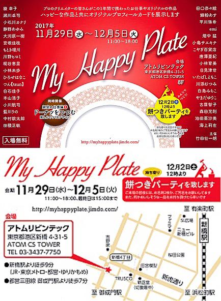 My Happy Plate アトムリビンテック