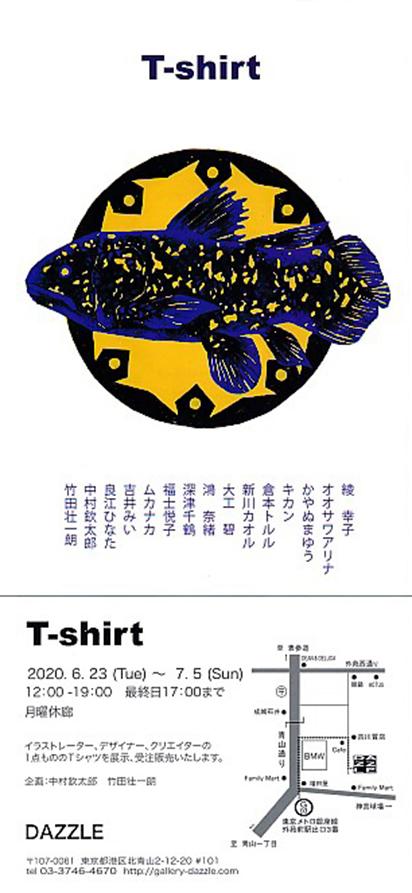 T-shirt展